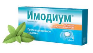 упаковка имодиума